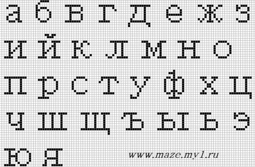 Схема букв для фенечек из мулине